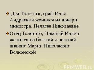 Дед Толстого, граф Илья Андреевич женился на дочери министра, Пелагее Николаевне