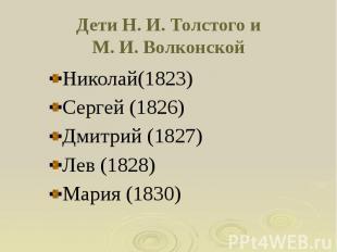 Дети Н. И. Толстого и М. И. Волконской Николай(1823) Сергей (1826) Дмитрий (1827