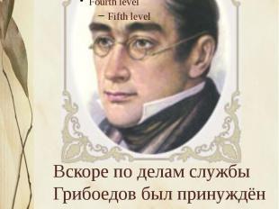 Вскоре по делам службы Грибоедов был принуждён снова ехать в Персию; молодая жен