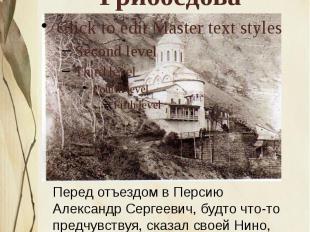 Церковь Святого Давида и гробница Грибоедова