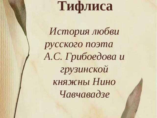 Чёрная роза Тифлиса История любви русского поэта А.С. Грибоедова и грузинской княжны Нино Чавчавадзе