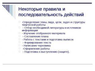 Некоторые правила и последовательность действий -Определение темы, вида, цели, з