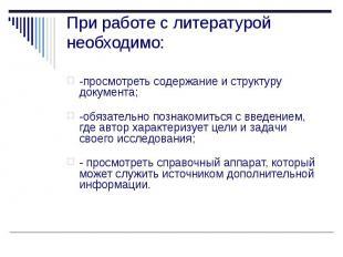 При работе с литературой необходимо: -просмотреть содержание и структуру докумен
