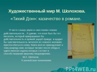 Художественный мир М. Шолохова. «Тихий Дон»: казачество в романе. Я часто слышу