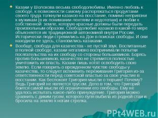 Казаки у Шолохова весьма свободолюбивы. Именно любовь к свободе, к возможности с