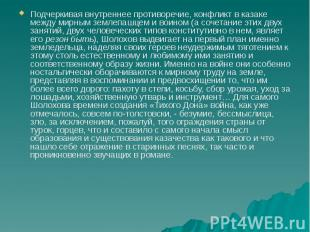 Подчеркивая внутреннее противоречие, конфликт в казаке между мирным землепашцем