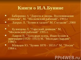 """Книги о И.А.Бунине Баборенко А """"Дороги и звоны. Воспоминания и письма"""""""