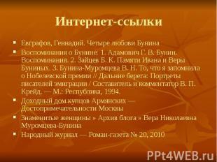 Интернет-ссылки Евграфов, Геннадий. Четыре любови Бунина Воспоминания о Бунине: