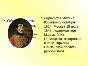 Лермонтов Михаил Юрьевич 3 октября 1814, Москва 15 июля 1841, подножье горы Машу