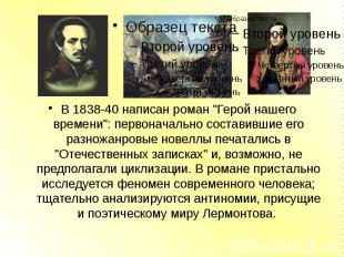 """В 1838-40 написан роман """"Герой нашего времени"""": первоначально составив"""