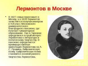 Лермонтов в Москве В 1827 семья переезжает в Москву, а в 1828 Лермонтов зачисляе