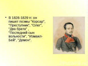 """В 1828-1829 гг. он пишет поэмы """"Корсар"""", """"Преступник"""", &quot"""