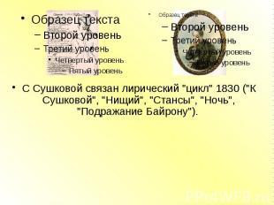 """С Сушковой связан лирический """"цикл"""" 1830 (""""К Сушковой"""", &quo"""