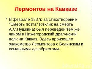 """Лермонтов на Кавказе В феврале 1837г. за стихотворение """"Смерть поэта"""""""
