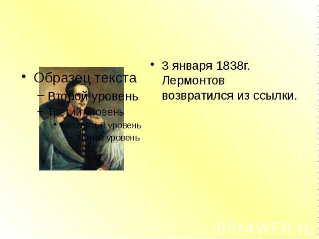 3 января 1838г. Лермонтов возвратился из ссылки.