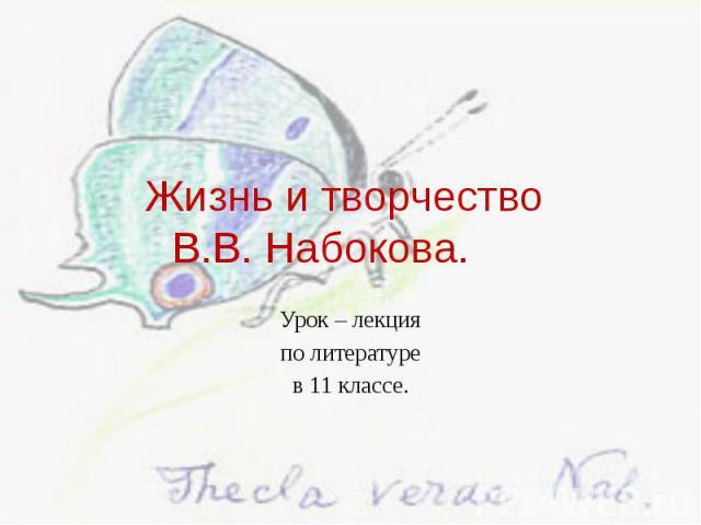 Жизнь и творчество В.В. Набокова. Урок – лекция по литературе в 11 классе.