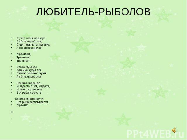 ПЕСНЯ С УТРА СИДИТ НА ОЗЕРЕ ЛЮБИТЕЛЬ РЫБОЛОВ СКАЧАТЬ БЕСПЛАТНО
