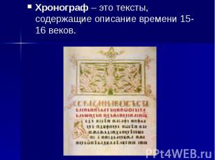 Хронограф – это тексты, содержащие описание времени 15-16 веков. Хронограф – это