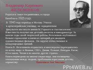 Владимир Карпович ЖЕЛЕЗНИКОВ Родился в семье пограничника, в городе Витебске в 1