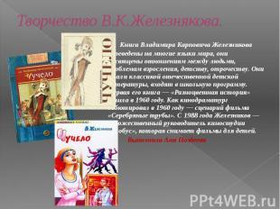 Творчество В.К.Железнякова.  Книги Владимира Карповича Железникова перевед