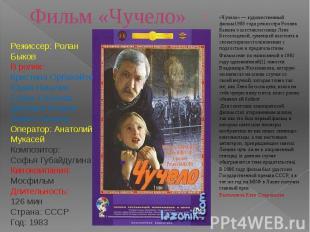 Фильм «Чучело» «Чучело» — художественный фильм 1983 года режиссёра Ролана Быкова