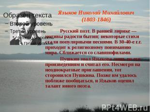 Языков Николай Михайлович (1803-1846) Русский поэт. В ранней лирике — мотивы рад