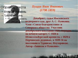Пущин Иван Иванович (1798-1859) Декабрист, судья Московского надворного суда, др