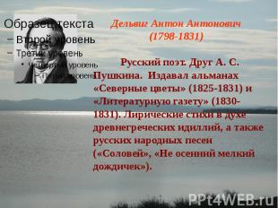 Дельвиг Антон Антонович (1798-1831) Русский поэт. Друг А. С. Пушкина. Издавал ал