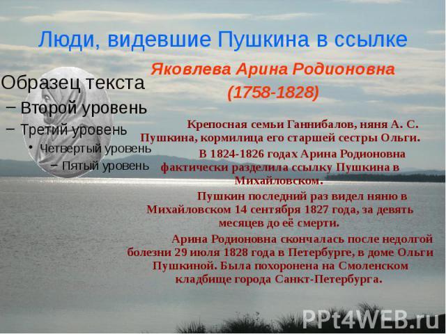 Люди, видевшие Пушкина в ссылке Яковлева Арина Родионовна (1758-1828)