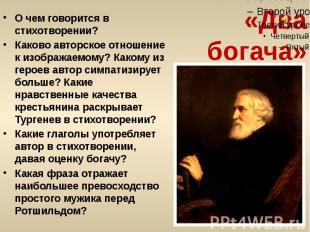 «Два богача» О чем говорится в стихотворении? Каково авторское отношение к изобр