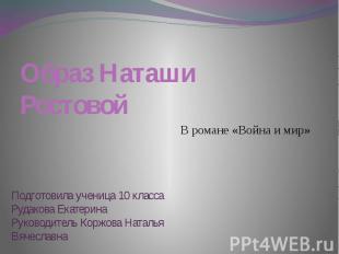 Образ Наташи Ростовой В романе «Война и мир»