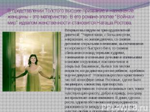 В представлении Толстого высшее призвание и назначение женщины - это материнство