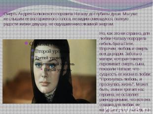 Смерть Андрея Болконского поразила Наташу до глубины души. Мы уже не слышим ее в