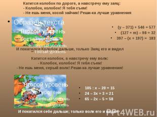 105 : x – 20 = 15 24 – 3x + 3 = 21 65 – 2x – 5 = 58