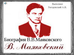 Биография В.В.Маяковского Выполнил Гвоздовский А.В.