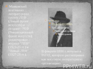 Маяковский возглавлял литературную группу ЛЕФ (Левый фронт искусств) и позднее -