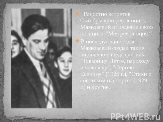 """Радостно встретив Октябрьскую революцию, Маяковский определил свою позицию: """"Моя революция.""""  Радостно встретив Октябрьскую революцию, Маяковский определил свою позицию: """"Моя революция."""" В последующие годы Маяковский создал та…"""