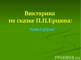 Викторина по сказке П.П.Ершова: