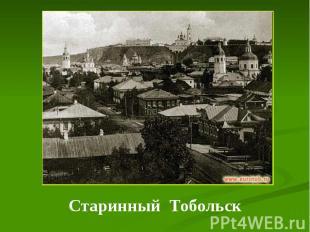 Старинный Тобольск Старинный Тобольск