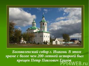 Богоявленский собор г. Ишима. В этом храме с более чем 200-летней историей был к