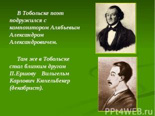 В Тобольске поэт подружился с композитором Алябьевым Александром Александровичем