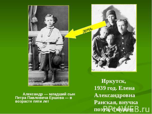Александр — младший сын Петра Павловича Ершова — в возрасте пяти лет Александр — младший сын Петра Павловича Ершова — в возрасте пяти лет
