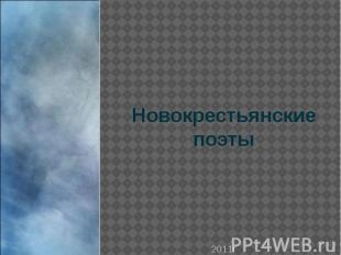 Новокрестьянские поэты