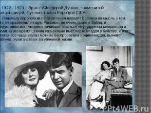 1922 - 1923 – брак с Айседорой Дункан, знаменитой танцовщицей. Путешествия в Евр