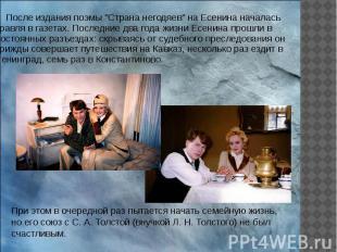 """После издания поэмы """"Страна негодяев"""" на Есенина началась травля в газ"""