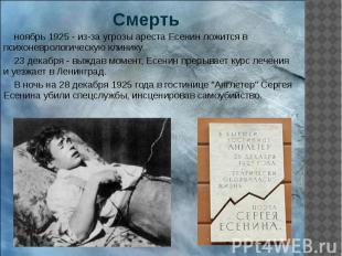 Смерть ноябрь 1925 - из-за угрозы ареста Есенин ложится в психоневрологическую к