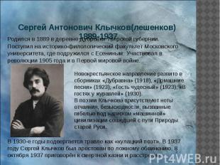 Сергей Антонович Клычков(лешенков) 1889-1937 Родился в 1889 в деревне Дубровки Т