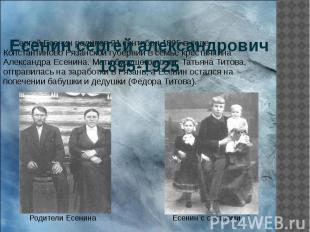 Сергей Есенин родился 21 сентября 1895 в селе Константиново Рязанской губернии в