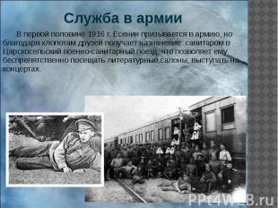 Служба в армии В первой половине 1916 г. Есенин призывается в армию, но благодар