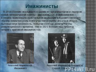 Имажинисты В 1919 Есенин оказывается одним из организаторов и лидеров новой лите